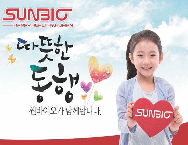 Sunbio India – Sun bio India